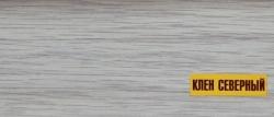 "Плинтус ПВХ 55мм 2,5м Клен северный 263 ""Идеал Комфорт"""