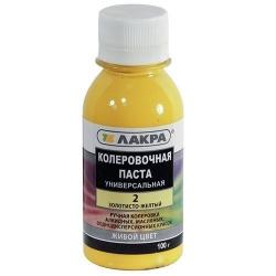Колер паста 10 ярко-желтый 100г. ЛАКРА