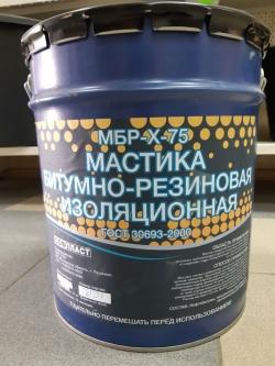 Мастика МБР-Х-75 (17кг)
