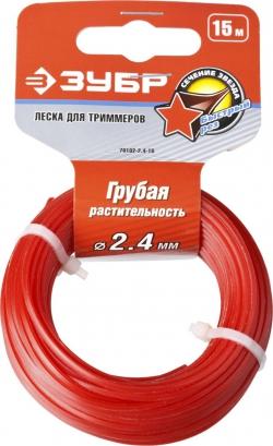 Леска для триммера ЗУБР звезда д. 2,4мм длина 15м