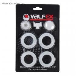 Комплект заглушек 3\4 VALFEX без кронштейнов