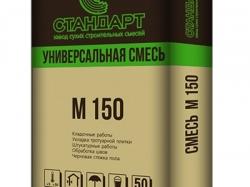 Смесь сухая универс. Стандарт М-150 25,0 кг (60)